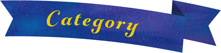 category/カテゴリー