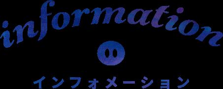 information/インフォメーション