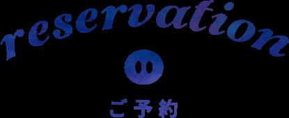 reservation/ご予約